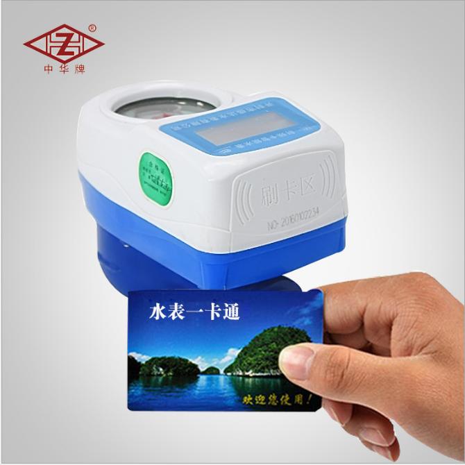 电子远传智能水表介绍IC卡智能水