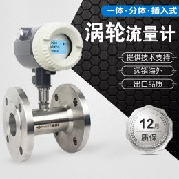 LWGY型涡轮流量传感器